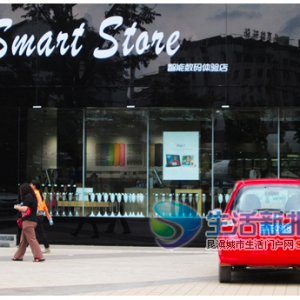 China's Smart (apple) Stores